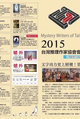 2015台灣推理作家協會會訊