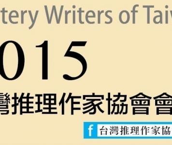 戴著鐐銬起舞 ——中國大陸懸疑推理小說創作與出版現狀淺談(下)