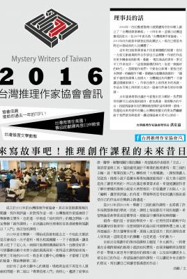 2016台灣推理作家協會會訊