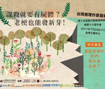台灣推理作家協會第十五屆徵文獎頒獎典禮暨第十六屆年會