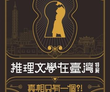 「推理文學在臺灣特展–真相只有一個?!」隆重開幕!