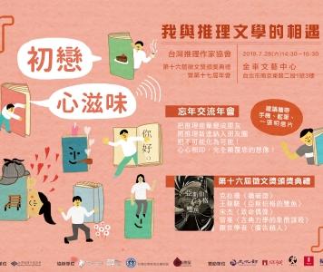 台灣推理作家協會第十六屆徵文獎頒獎典禮暨第十七屆年會