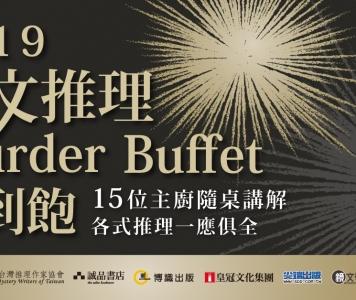 2019華文推理 Murder Buffet吃到飽 誠品系列講座
