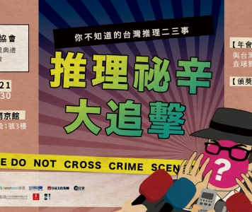 台灣推理作家協會第十七屆徵文獎頒獎典禮暨第十八屆年會