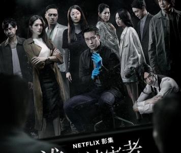 冬陽推薦:電視劇《誰是被害者》,Netflix