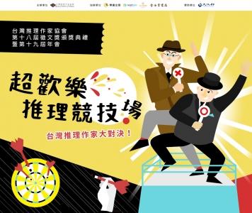 台灣推理作家協會第十八屆頒獎典禮暨第十九屆年會圓滿落幕