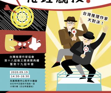 台灣推理作家協會第十八屆徵文獎頒獎典禮暨第十九屆年會