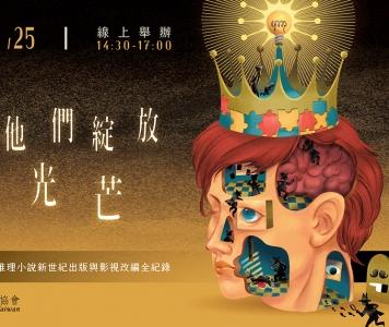 台灣推理作家協會第十九屆徵文獎頒獎典禮暨第二十屆年會