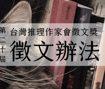 第二十屆台灣推理作家協會徵文獎 徵文辦法