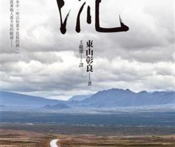 【推理社團推薦】River:東山彰良《流》,圓神出版