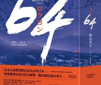 栞推薦:橫山秀夫《64》,圓神出版