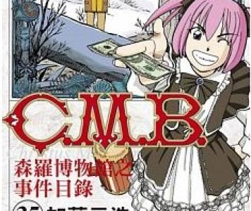 冬陽推薦:加藤元浩《C.M.B.森羅博物館之事件目錄》,東立出版