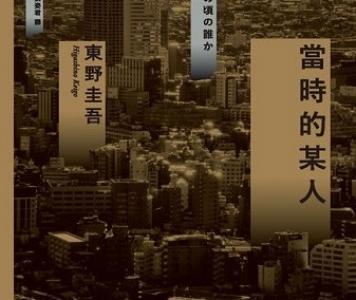 杜鵑窩人推薦:東野圭吾《當時的某人》,獨步文化