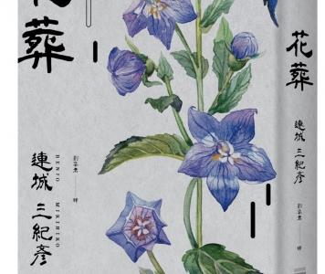宋杰推薦:連城三紀彥《花葬》,獨步文化