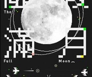 喬齊安推薦:游善鈞《虛假滿月》,要有光