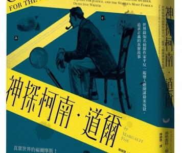 余小芳推薦:瑪格麗特.福克斯《神探柯南.道爾:世界最知名偵探作家平反一起聳人聽聞謀殺案冤獄、追求正義的真實故事》,商周出版