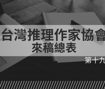 第十九屆台灣推理作家協會徵文獎來稿總表