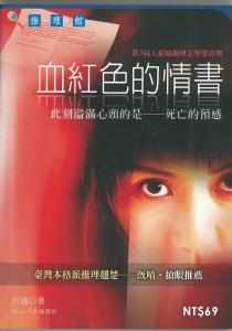 2005年第三屆徵文獎《血紅色的情書》
