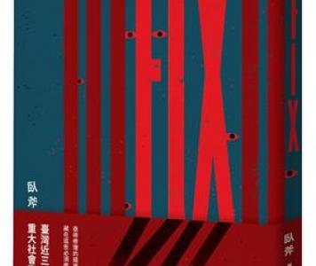 小云推薦:臥斧《FIX》,衛城出版